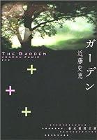 ガーデン (創元推理文庫)