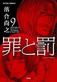 罪と罰 : 9 (アクションコミックス)
