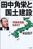 田中角栄と国土建設―「列島改造論」を越えて