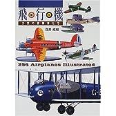 飛行機―大空の冒険家たち