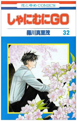 しゃにむにGO 第32巻 (花とゆめCOMICS)の詳細を見る