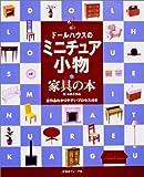 ドールハウスのミニチュア小物―家具の本