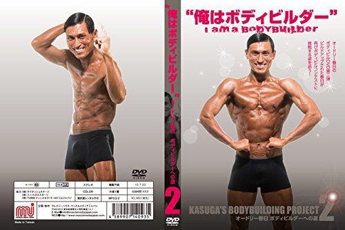 "【Loppi・HMV・MMJ限定】オードリー春日""ボディビルダーへの道2""『I am a Bodybuilder! 俺はボディビルダー..."
