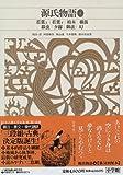 新編日本古典文学全集 (23) 源氏物語 (4)