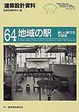 地域の駅―新しい駅文化の創造 (建築設計資料)