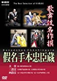 歌舞伎名作撰 假名手本忠臣蔵 (大序・三段目・四段目) [DVD]
