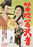 笛吹若武者[DVD]
