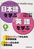 CD付 日本語を学ぶ・英語を学ぶ