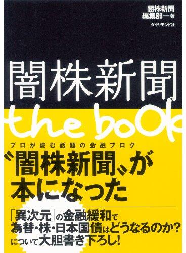 闇株新聞 the bookの詳細を見る