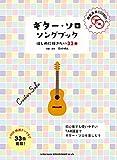 ギター・ソロ・ソングブック ―はじめに弾きたい33曲―(模範演奏CD2枚付)