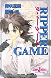 RIPPER GAME (JUMP jBOOKS)
