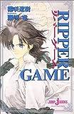 RIPPER GAME / 霧咲 遼樹 のシリーズ情報を見る