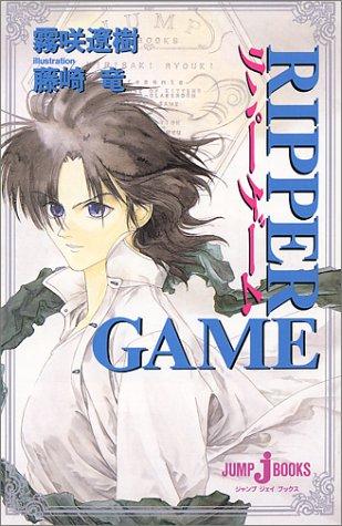 RIPPER GAME (JUMP jBOOKS)