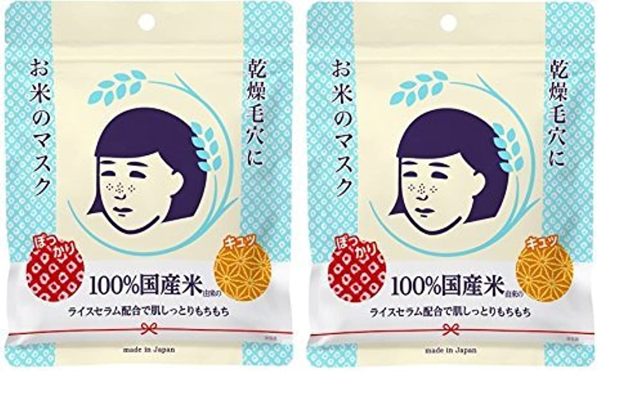 追加するメタン二度2個セット 毛穴撫子 お米のマスク 10枚入 100%国産米使用 フェイスマスク×2