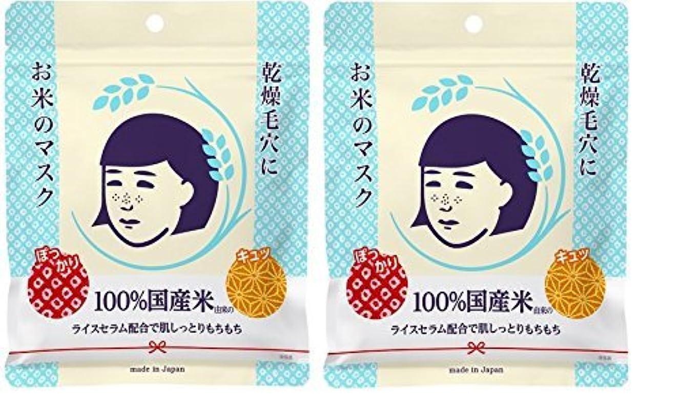 分割振り向く騒々しい2個セット 毛穴撫子 お米のマスク 10枚入 100%国産米使用 フェイスマスク×2