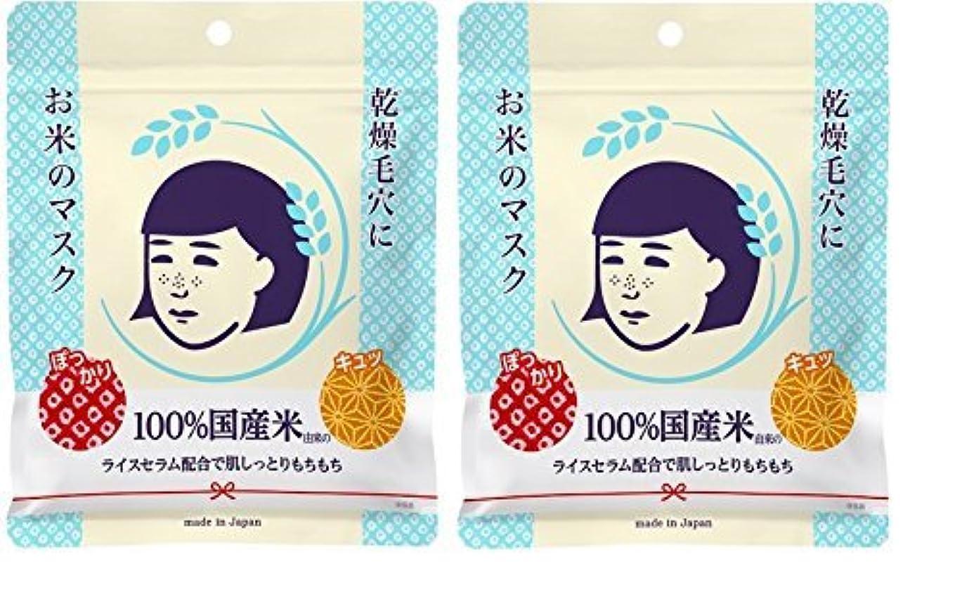 羨望まっすぐ一時的2個セット 毛穴撫子 お米のマスク 10枚入 100%国産米使用 フェイスマスク×2
