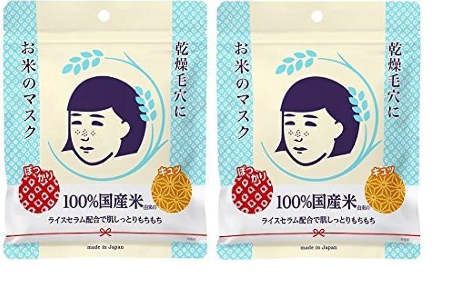 悲劇等しいキャンドル2個セット 毛穴撫子 お米のマスク 10枚入 100%国産米使用 フェイスマスク×2