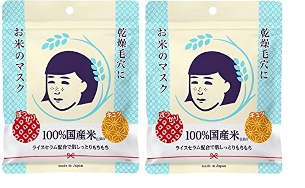 三会社カニ2個セット 毛穴撫子 お米のマスク 10枚入 100%国産米使用 フェイスマスク×2