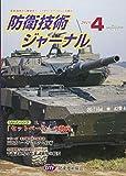 防衛技術ジャーナル No.445(2018 4)―最新技術から歴史まで、ミリタリーテクノロジーを読む テクノトレンド:「セットベース」の動向