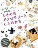 レジンでかんたん!ときめきアクセサリーとこものたち (レディブティックシリーズ)