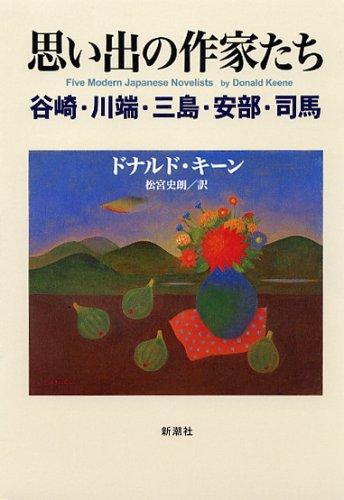 思い出の作家たち―谷崎・川端・三島・安部・司馬の詳細を見る
