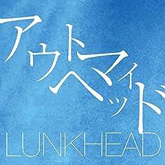 LUNKHEAD「アウトマイヘッド」のジャケット画像