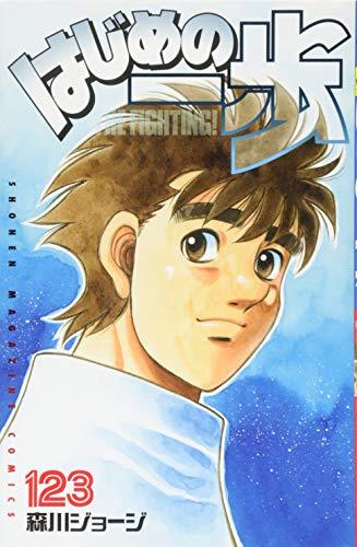 はじめの一歩(123) (講談社コミックス)