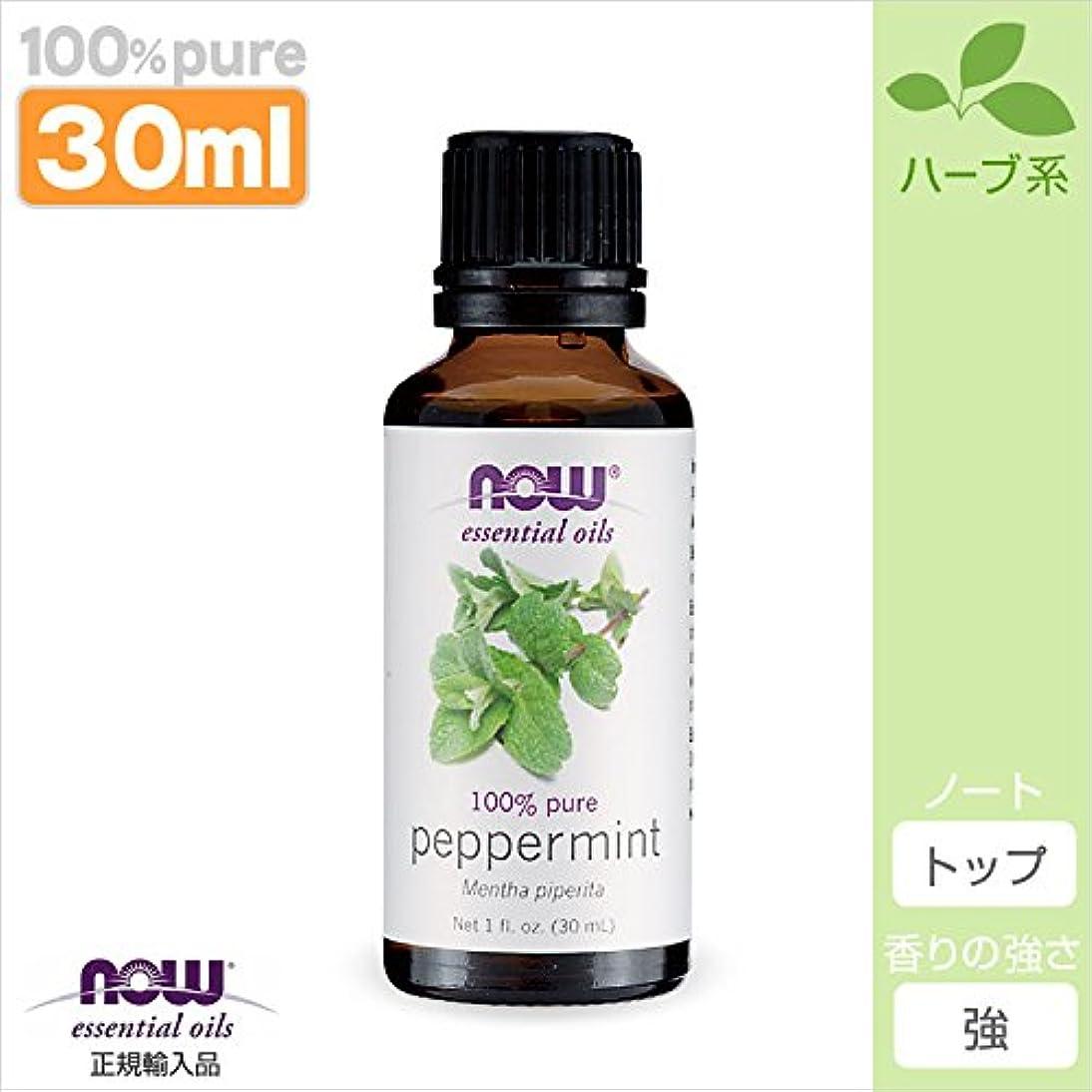 ストライプ異形効果的にペパーミント精油[30ml] 【正規輸入品】 NOWエッセンシャルオイル(アロマオイル)