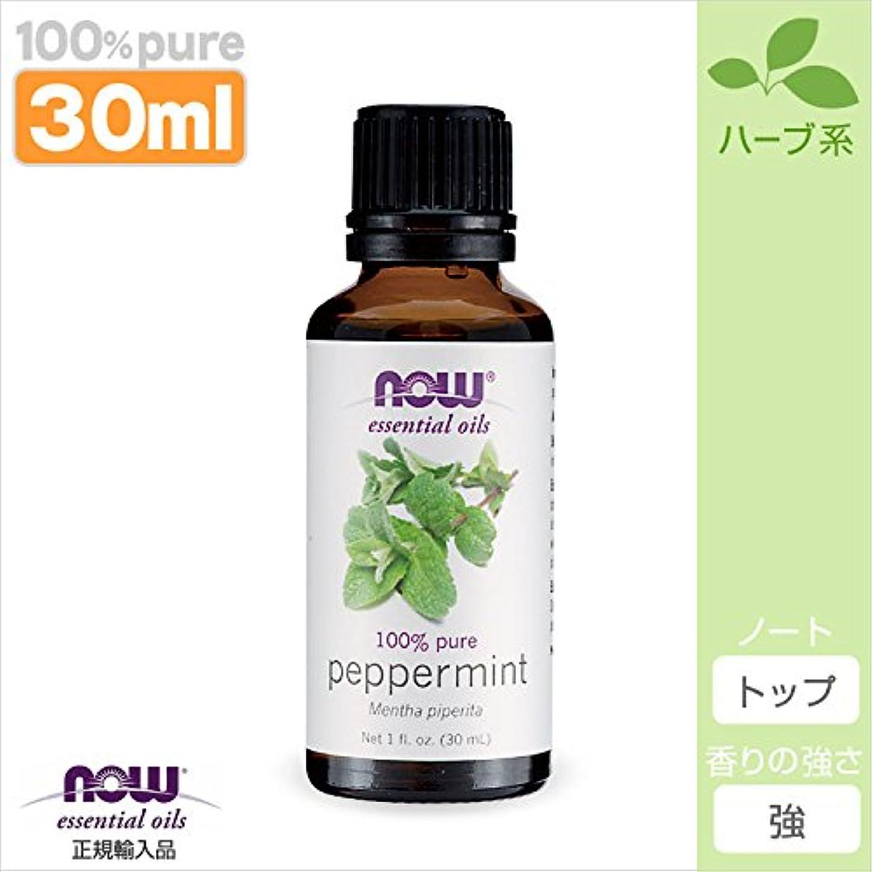 エジプト人偶然のすぐにペパーミント精油[30ml] 【正規輸入品】 NOWエッセンシャルオイル(アロマオイル)