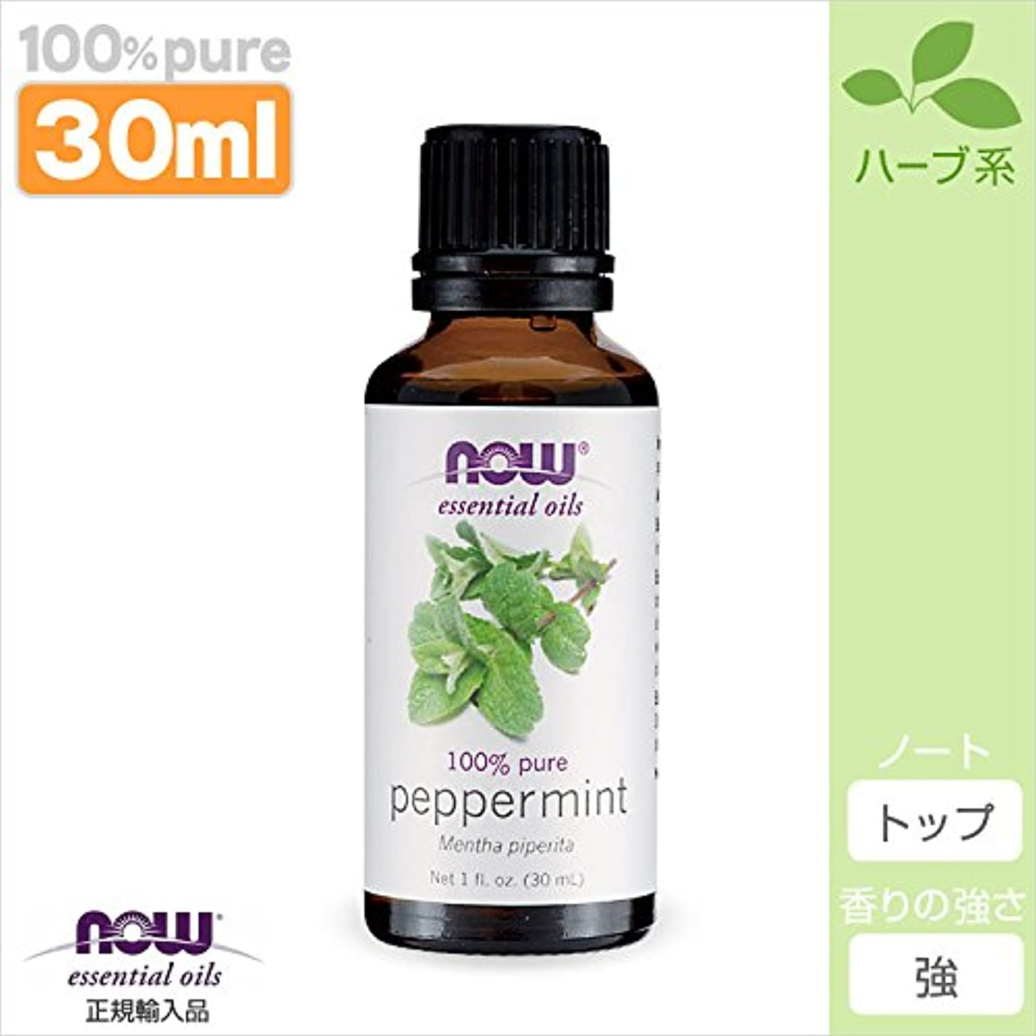 蓄積する家庭性格ペパーミント精油[30ml] 【正規輸入品】 NOWエッセンシャルオイル(アロマオイル)