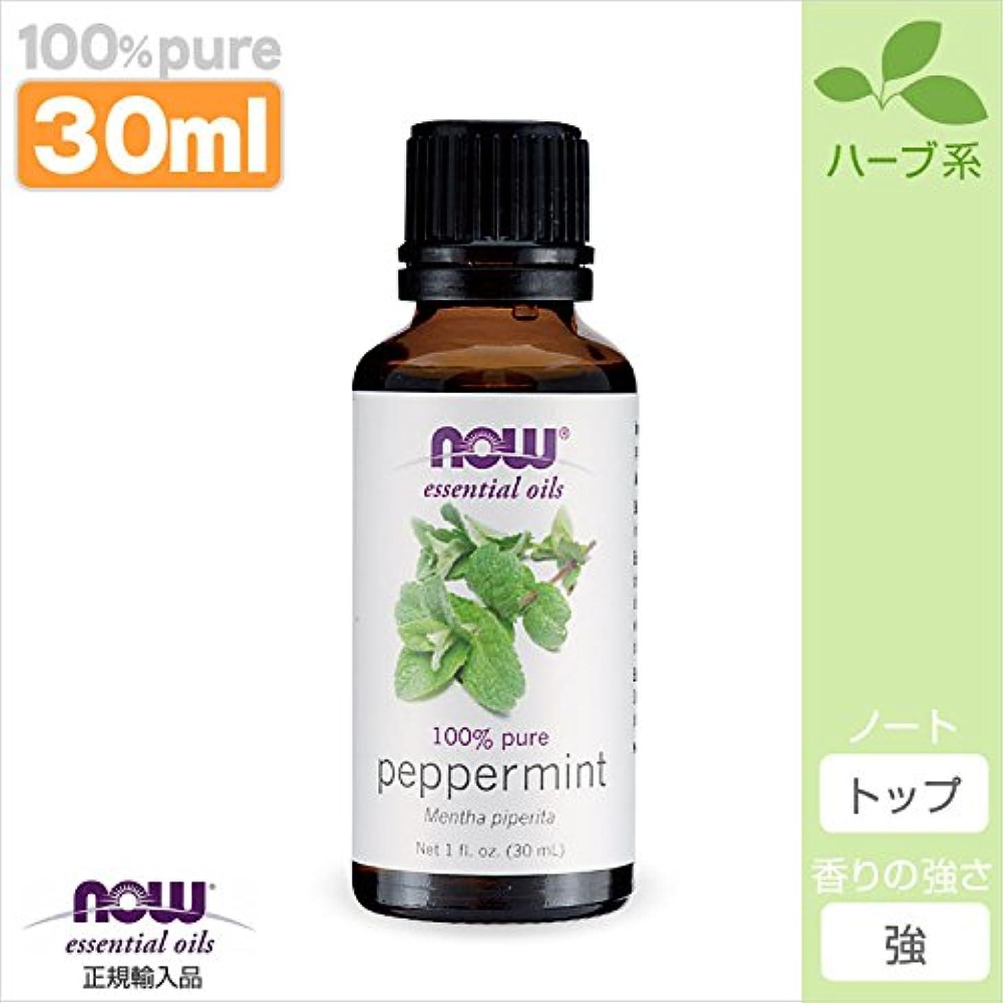 含む小康情緒的ペパーミント精油[30ml] 【正規輸入品】 NOWエッセンシャルオイル(アロマオイル)