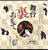 舞台裏おもて―歌舞伎・文楽・能・狂言