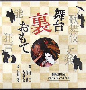 舞台裏おもて—歌舞伎・文楽・能・狂言