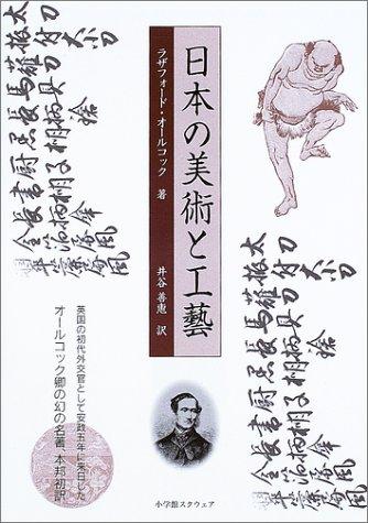 日本の美術と工藝