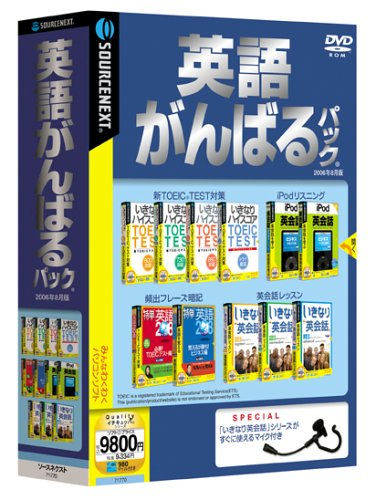 英語がんばるパック 2006年8月版 (説明扉付厚型スリムパッケージ版)