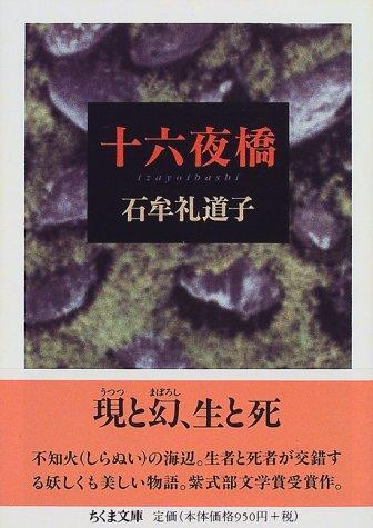 十六夜橋 (ちくま文庫)の詳細を見る