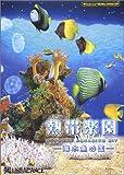 熱帯楽園 ~海水魚の国~