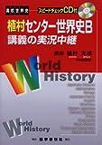 植村センター世界史B講義の実況中継
