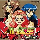 AV誕生 【PCエンジン】 (CD-ROM)