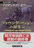 ファウンデーションの誕生(上)—銀河帝国興亡史〈7〉 (ハヤカワ文庫SF)