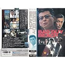 BAD GUY BEACH [VHS]