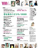 ViVi(ヴィヴィ) 2020年 03 月号 [雑誌] 画像