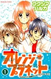 オレンジ・プラネット / フクシマ ハルカ のシリーズ情報を見る