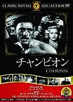 チャンピオン [DVD]