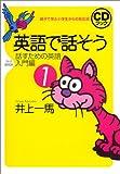 CDブック 親子で学ぶ小学生からの英会話 英語で話そう〈1〉話すための英語・入門編