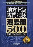 地方上級 専門試験 過去問500 2020年度 (公務員試験 合格の500シリーズ7)