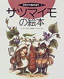 サツマイモの絵本 (そだててあそぼう (3))