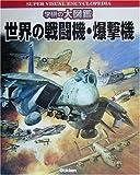 世界の戦闘機・爆撃機 (学研の大図鑑)
