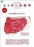別冊Discover Japan ニッポンの和牛[雑誌]