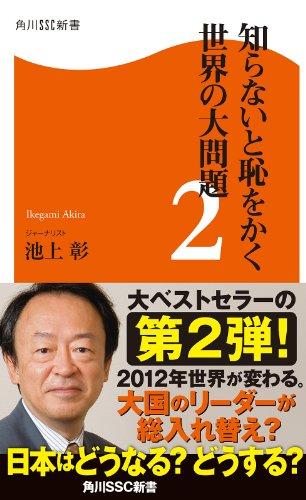 知らないと恥をかく世界の大問題2 (角川SSC新書)の詳細を見る